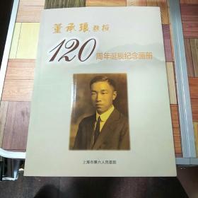 董承琅教授120周年诞辰纪念画册