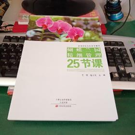 蝴蝶兰园精细管理 25节课