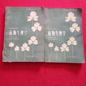 植物生理学第二版上下册