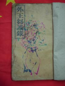 北京道德学 民国期间出版 排印 线装本 近代著名大儒 段正元 著作 《外王刍谈录》 稀见!!!26.2 × 15 cm / 1册全