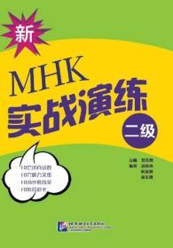新MHK(二级)实战演练