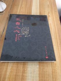 凤舞九天:楚文化特展