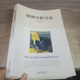 精神分析引论