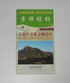 京师锁钥--古北口文化文物景区(北京密云旅游丛书)