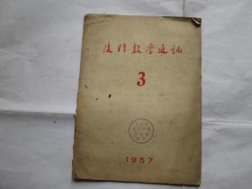 厦门数学通讯1957(3期)