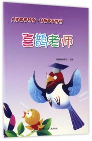人格品德教育·动物故事图说(注音版):喜鹊老师