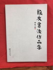 龙友书法作品集