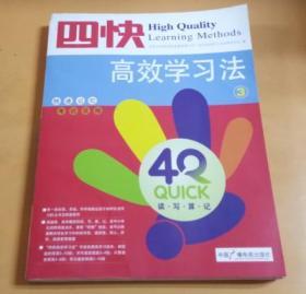 四快高效学习法:3(快速记忆/考试攻略)没光碟