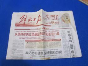 解放日报/2019年/5月/28日:纪念上海解放70周年