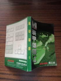 装甲雄狮Ⅱ 第三波游戏攻略