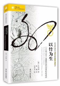 以竹为生:一个四川手工造纸村的20世纪社会史