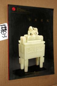 2010秋季拍卖会--苏州东方十五周年艺术品拍卖会:皇家遗风—明清宫廷艺术专场