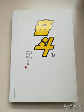 石康 亲笔签名题词代表作《奋斗(上)》,07年一版一印,品相如图