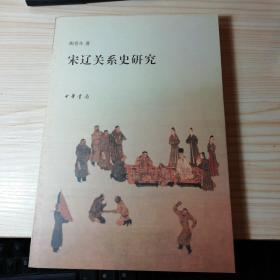 宋辽关系史研究