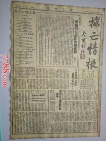 中华民国二十五年七月十二日:救亡情报:马相伯先生的救国谈话、二中全会相关内容、看,这是救亡的怒吼等(8开4版)