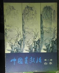 中国画技法第二期山水