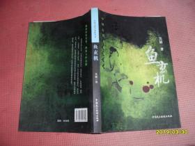 鱼玄机:中国古代大案探案奇录