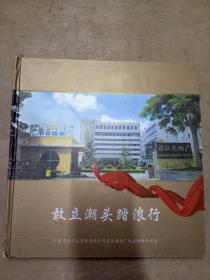 敢立潮头踏浪行——广东中烟工业有限责任公司湛江卷烟厂成立30周年纪念(1978.8---2008.8)