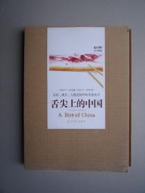 舌尖上的中国 16开95品