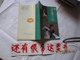 中国传统擒拿三十六式