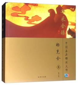 送书签cs-9787116079199-中国玉石雕刻大师-华采全臻.杨克全卷