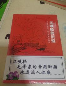 江峡轮的沉没:发生在长江上的中国最大海难【全新未开封】