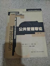 公共管理导论:公共行政与公共管理经典译丛·经典教材系列