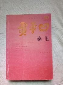 秦腔(中国当代作家系列)