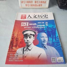 《国家人文历史》(2017年第8期)
