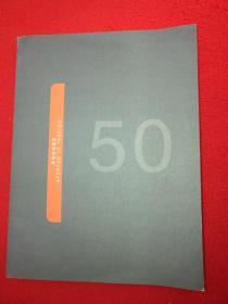 卡塞尔文献展50五十年1955-2005:移动的档案馆