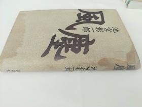 日文书 风尘