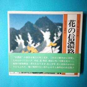 花の信浓路 (カラー版 自然の詩 ふるさと歳時記)  日文原版有腰封 花卉风景全铜版纸全图