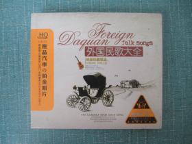CD 外国民歌大全 绝版珍藏极品 3CD未开封