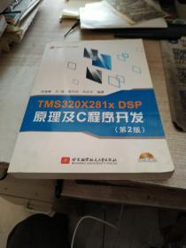 TMS320X281x DSP原理及C程序开发(第2版)