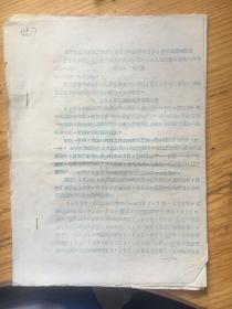1959年。。。昆明市.。。1958年决算1959年预算报告(刘祖铭)