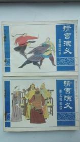 老版连环画;清宫演义之一、四---英雄出世、皇太极即位(少见版本,小印量,仅印6.7万册)
