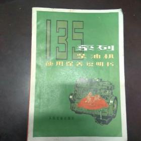 135系列柴油机使用保养说明书