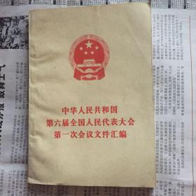 -中华人民共和国第六届全国人民代表大会第一次会议文件汇编