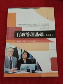 行政管理基础(第3版)/21世纪高职高专精品教材·现代秘书系列