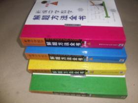 新编中学数学解题方法全书上 中 下(一、二)四本高中版