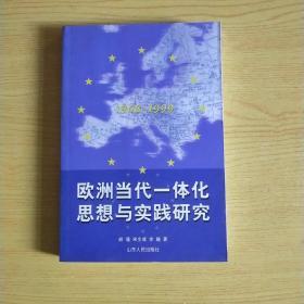 欧洲当代一体化思想与实践研究1968-1999