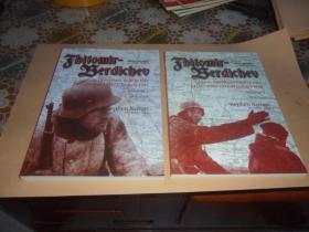 日托米尔―别尔季切夫 德军在基辅以西的作战行动 (一,二两册) 作战地图