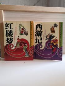 中国古典文学四大名著:美绘少年版(共2册)红楼梦    西游记