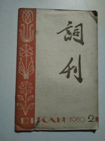 词刊1980.2