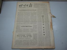 四川日报1979年3月(2日-30日)