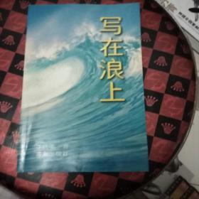 写在浪上【作者签赠本】