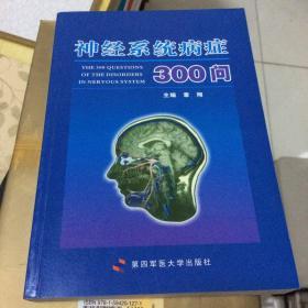 神经系统病症300问