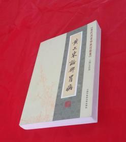 黄文东论脾胃病(近代名老中医经验集)【正版库存新书未阅】