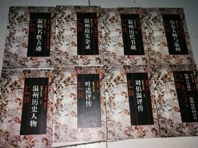 瓯越文化丛书之二,之三,之五,之六,之七,之九,之十一,之十二(8本合售)