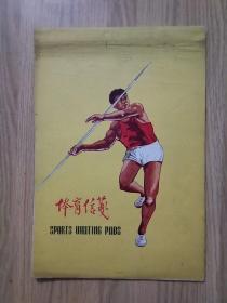 老版;体育信笺(16开 每页有图 共27页)(未使用)